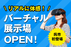VR展示場thumb