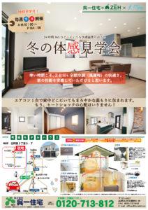 WEB用 町田モデル体感チラシ