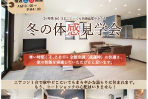 WEB用 町田モデル体感チラシ - コピー