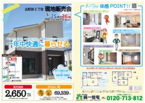 20190525見学会裏(町田)