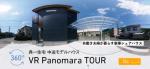 中迫パノラマTOP画像