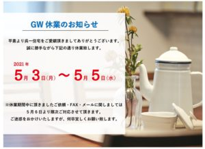 GW休業のおしらせ